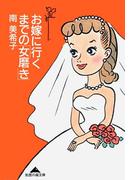 お嫁に行くまでの「女磨き」(知恵の森文庫)