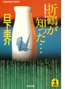 折鶴が知った…(光文社文庫)