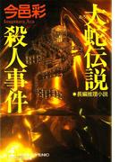 大蛇伝説殺人事件(光文社文庫)