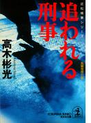 追われる刑事(光文社文庫)