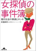 女探偵の事件簿~現代社会の素顔とホンネ~(知恵の森文庫)