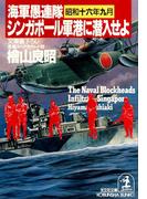 海軍愚連隊〈昭和十六年九月〉シンガポール軍港に潜入せよ(光文社文庫)