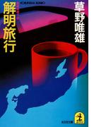 解明旅行(光文社文庫)