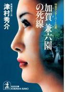 加賀 兼六園の死線~特急サンダーバードの罠~(光文社文庫)