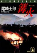篝  火(光文社文庫)