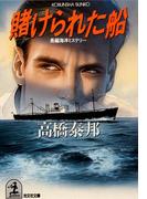 賭けられた船(光文社文庫)