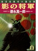 影の将軍(光文社文庫)