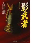 影武者(光文社文庫)