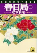 春日局(二)(光文社文庫)