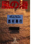 風 の 渚(光文社文庫)