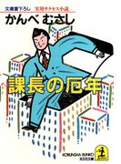 課長の厄年(光文社文庫)