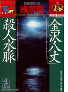 「金沢・八丈」殺人水脈(光文社文庫)