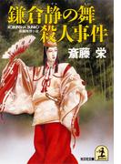 鎌倉静の舞殺人事件(光文社文庫)
