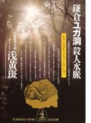 鎌倉・ユガ洞 殺人水脈(光文社文庫)
