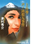 上高地・芦ノ湖殺人事件~山形新幹線・つばさ100号の「乗客」(光文社文庫)