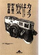 カメラは病気~あなたに贈る悦楽のウイルス~(知恵の森文庫)