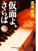 仮面よ、さらば~墨野隴人シリーズ5~(光文社文庫)