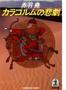 カラコルムの悲劇(光文社文庫)