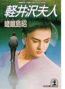 軽井沢夫人(光文社文庫)