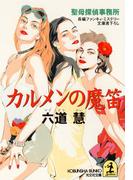 カルメンの魔笛~聖母探偵事務所~(光文社文庫)