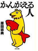 かんがえる人(光文社文庫)