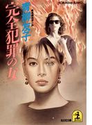 完全犯罪の女(光文社文庫)