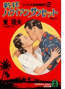 乾杯 ハワイアン・サンセット~ワイキキ探偵事務所2~(光文社文庫)