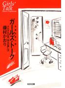 ガールズ・トーク~それぞれの恋、幸せの探し方~(光文社文庫)
