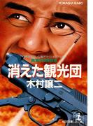 消えた観光団~南海の特殊部隊~(光文社文庫)