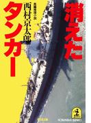 消えたタンカー(光文社文庫)