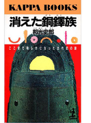 消えた銅鐸族~ここまで明らかになった古代史の謎~(カッパ・ブックス)