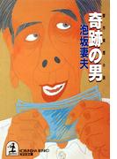 奇跡の男(光文社文庫)