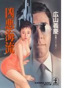凶悪海流(光文社文庫)