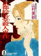 京都絵馬堂殺人事件(光文社文庫)