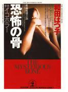 恐怖の骨~サイコ・ホラー~(光文社文庫)