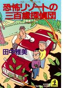 恐怖リゾートの三百歳探偵団(光文社文庫)