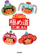 極め道~爆裂エッセイ~(知恵の森文庫)