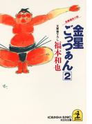 金星ごっつぁん(2)(光文社文庫)