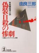 偽装自殺の惨劇(光文社文庫)