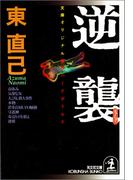 逆  襲(光文社文庫)