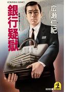 銀行疑獄(光文社文庫)