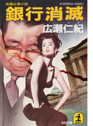 銀行消滅(光文社文庫)