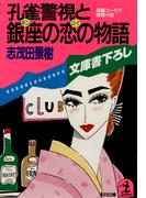 孔雀警視と銀座の恋の物語(光文社文庫)