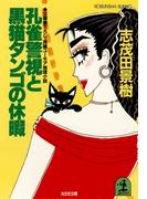 孔雀警視と黒猫タンゴの休暇(光文社文庫)