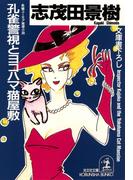 孔雀警視とヨコハマ猫屋敷(光文社文庫)
