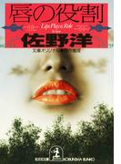 唇の役割(光文社文庫)