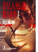 首なし人魚伝説殺人事件(光文社文庫)