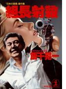 組長射殺(光文社文庫)