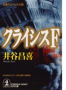 クライシスF(光文社文庫)