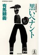 黒いペナント(光文社文庫)